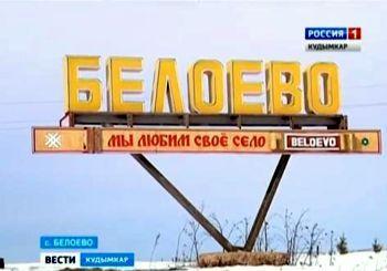 Белоево