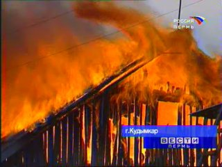 пожар в Кудымкаре