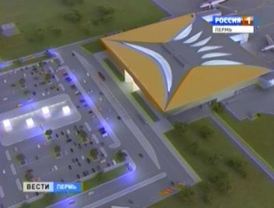 Строительство нового аэропорта в Перми стартует 2 октября