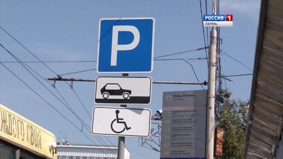 Платные парковки пополнили бюджет наполмиллиона
