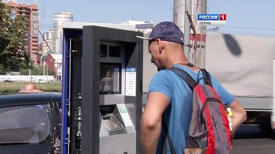 Занеделю работы платные парковки пополнили бюджет Перми на 500 тысяч руб.