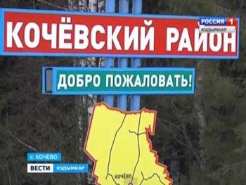 Кочевский район