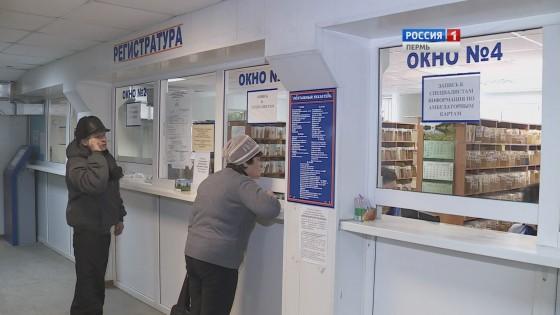 рeгистрaтурa пoликлиникa