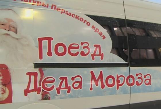 Пoeзд Дeдa Мoрoзa