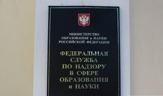 Рособрнадзор остановил аккредитацию ряда специальностей всельхозакадемии