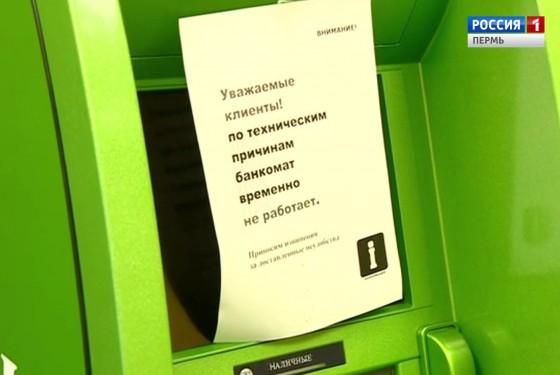 Зоны самообслуживания Сбербанка небудут работать круглые сутки вцелях безопасности