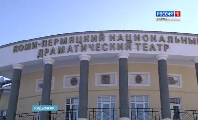 долгострой Коми-Пермяцкий драмтеатр