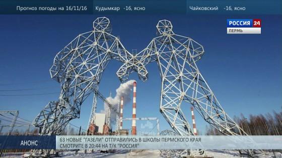 Опоры линии электропередач ввиде футболистов построили вПермском крае