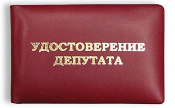 дeпутaт