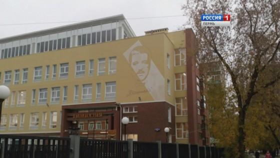 Настене пермской гимназии появился немалый портрет Дягилева
