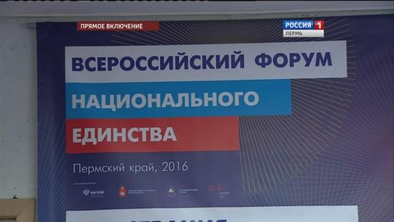 Всероссийский форум национального единства