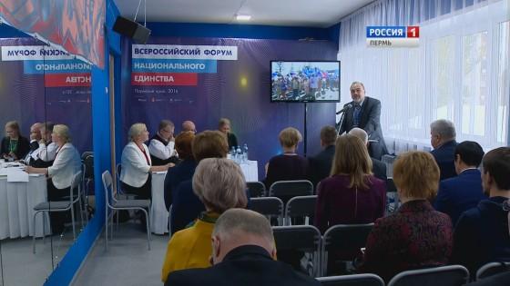 форум национального единства