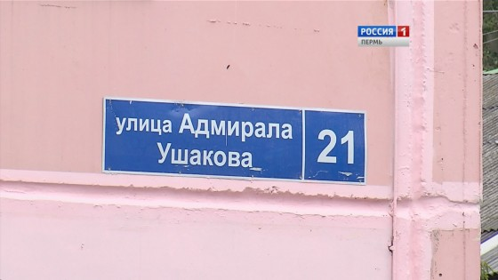 Ушакова