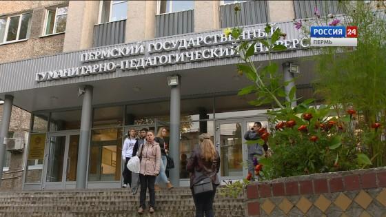педагогический университет Пермь