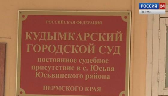 Экс-начальнику ГИБДД Кудымкара грозит 7 лет тюрьмы