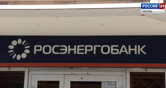 Росэнергобанк