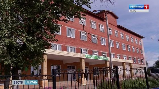 поликлиника