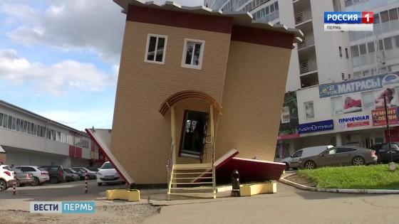 перевернутый дом