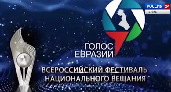 Голос Евразии