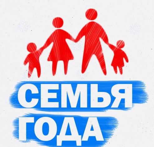 Многодетная семья из Кудымкара стала «Семьей года»