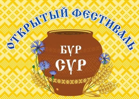 В Кудымкарском районе состоялся фестиваль «Бур сур»