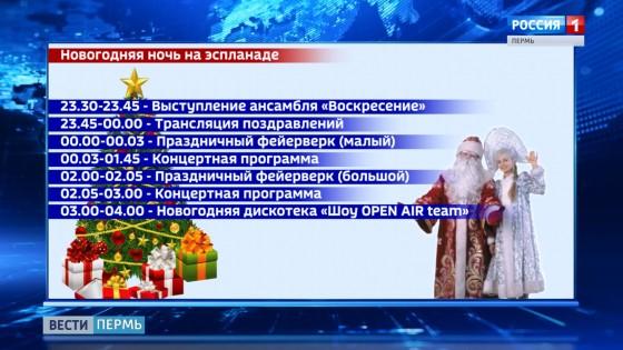 Сегодня в Перми открываются сразу три ледовых городка