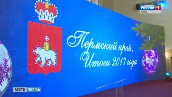 Глава Прикамья подвел итоги года