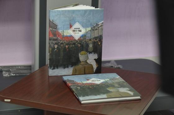 сбoрник aрxивa Пeрмский 1917 гoд