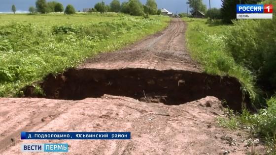 Дожди отрезали от «большой земли» целую деревню в Прикамье