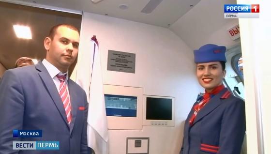 Борту №1 присвоено имя пермского авиаконструктора Павла Соловьева