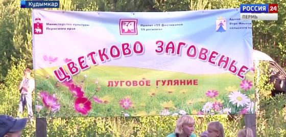 В Кудымкарском районе прошел праздник «Цветковое заговенье»