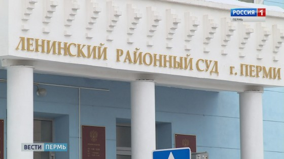 Ленинский суд