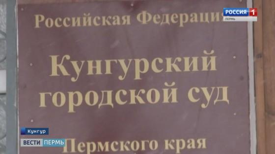 Прикамцы, напавшие напенсионерку вКунгуре, осуждены
