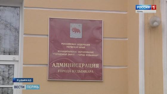 В Кудымкаре действующий глава не прошел в финал конкурса на пост мэра