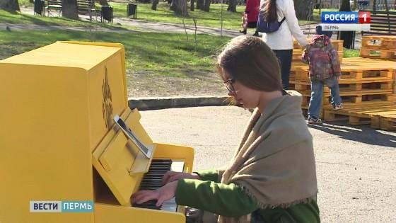 желтое пианино