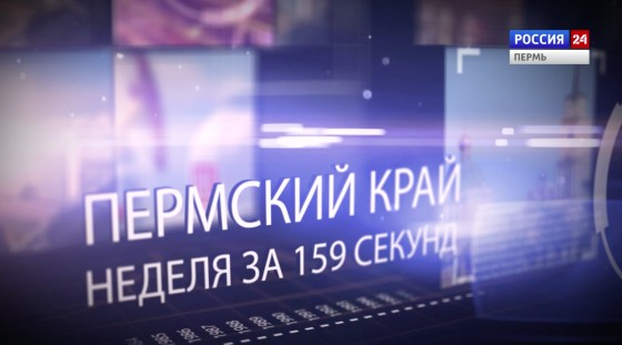 159 сeкунд