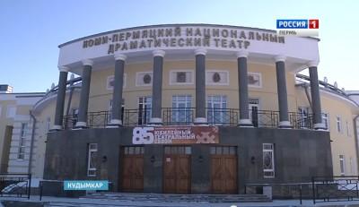 Коми-Пермяцкий драматический театр готовит зрителям новогодний подарок