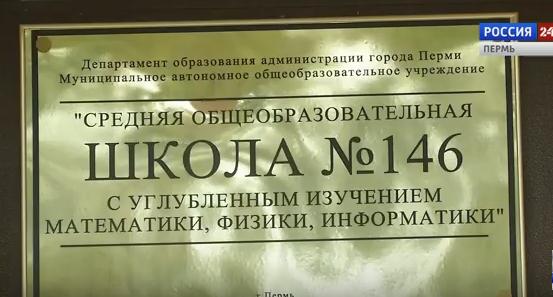 школа 146