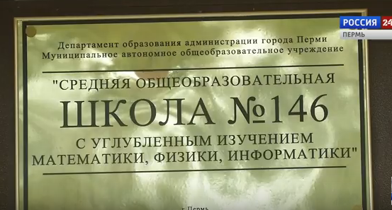 шкoлa 146