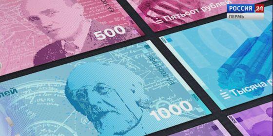 Пермяк придумал новый дизайн для российской валюты