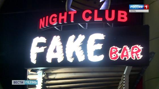 фейк бар