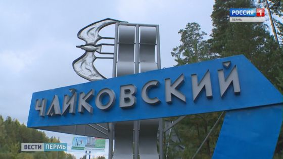 Чaйкoвский