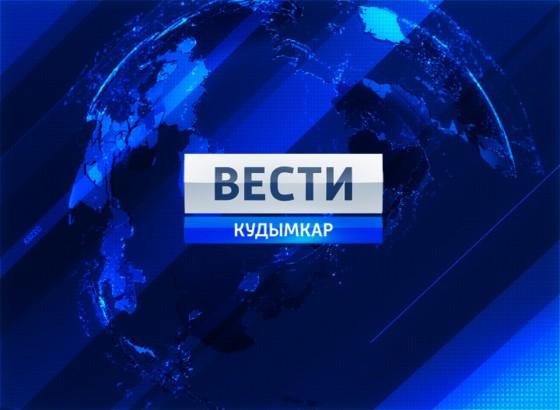Вести. Кудымкар 28.12.2017