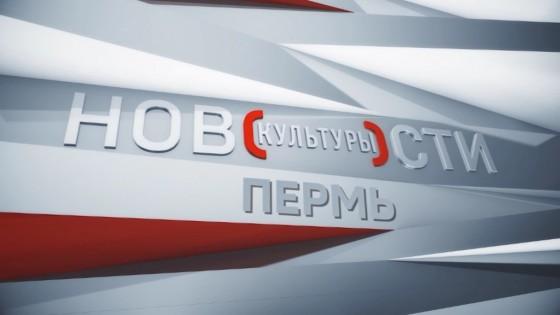 Пермь. Новости культуры 20.08.2018