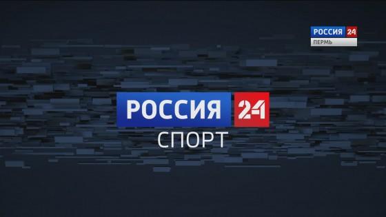 Пермь. Вести Спорт 23.04.2018