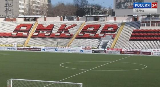 «Амкар» сумеет провести оставшиеся домашние матчи сезона вПерми