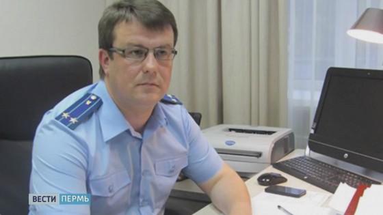 В Пермском крае новый прокурор