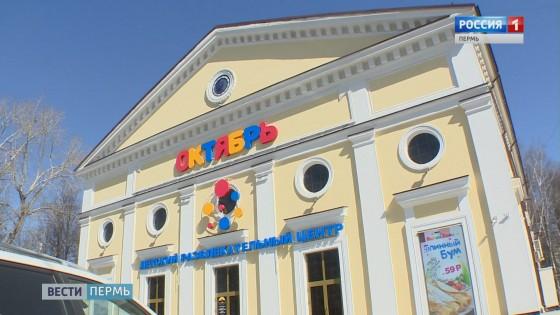 В Перми закрыт детский развлекательный центр «Октябрь»