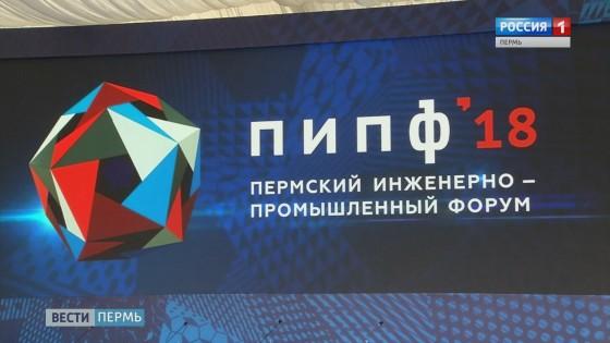 Стартовал Пермский инженерно-промышленный форум