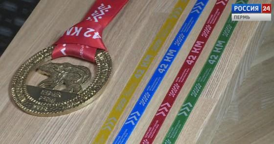 Участники Пермского марафона получат уникальные медали